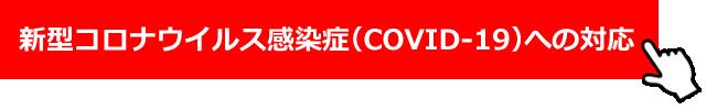 新型コロナウイルス感染症(COVID-19)への対応について